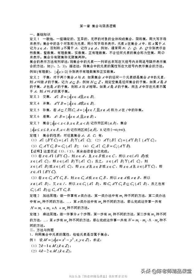 153页pdf,高中数学竞赛标准教材(共18讲)