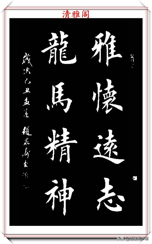 当代书坛欧楷大家赵泉涛,书作《古文格
