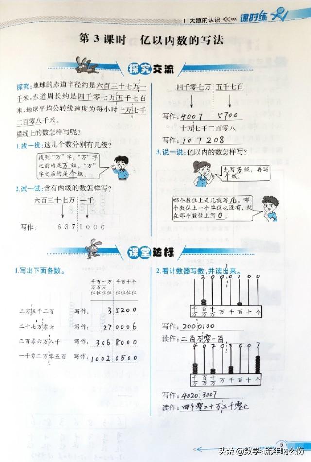 课时练答案,四年级上册,第5-7页