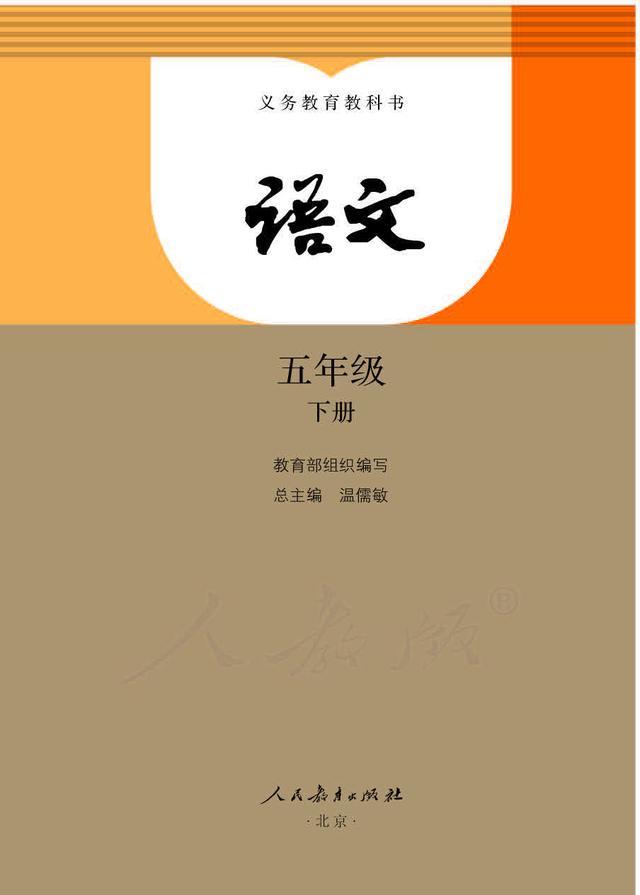语文五年级下册,部编版五年级语文下册电子课本(高清图)