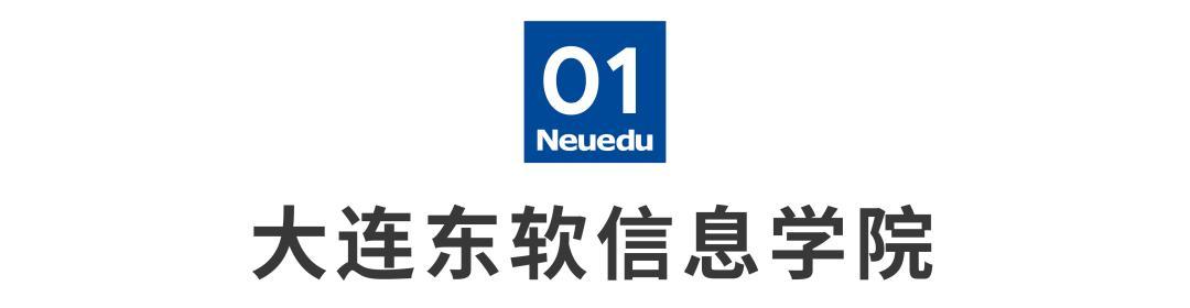 Neuedu优秀毕业生特辑第四期