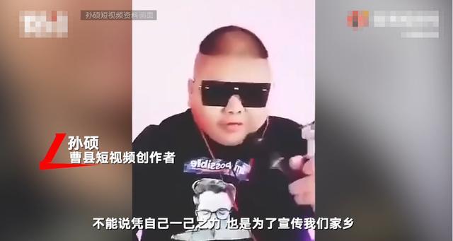 曹县走红短视频作者发声:走红不意外 就想让人知道家乡 全球新闻风头榜 第2张