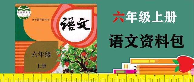 小学语文教案,六年级上册秋季部编版     2019小学语文 精品教案课件