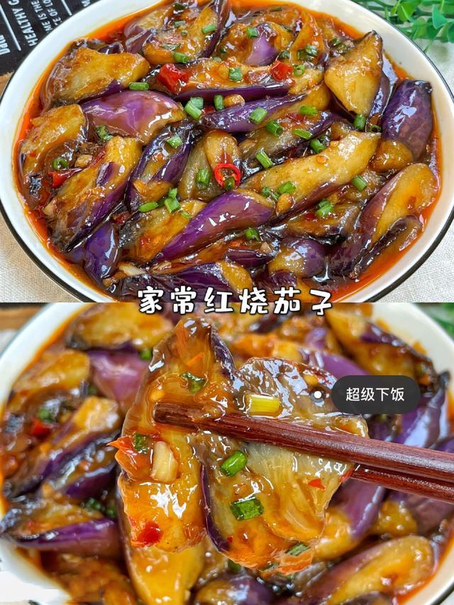 茄子怎么做好吃又简单,超级下饭家常红烧茄子!简单好吃,上桌秒光