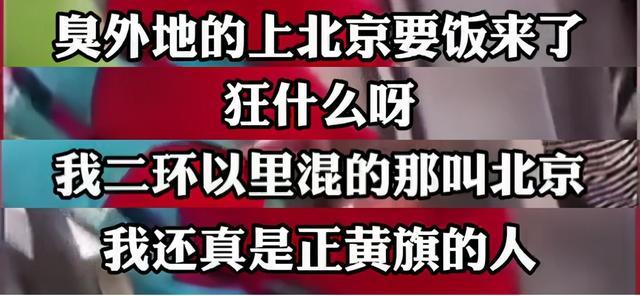 """北京大妈嫌别人让座慢大骂:""""臭外地的来要钣,没素质看不起!"""" 全球新闻风头榜 第2张"""