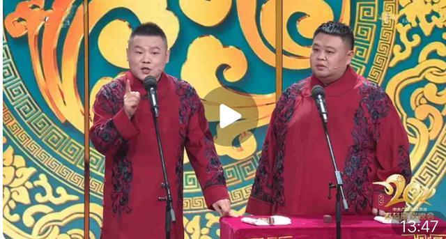 如何评价岳云鹏孙越春晚相声《年三十的歌》