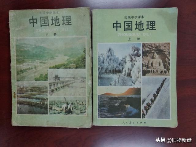 1984年版的初中《中国地理》上下册
