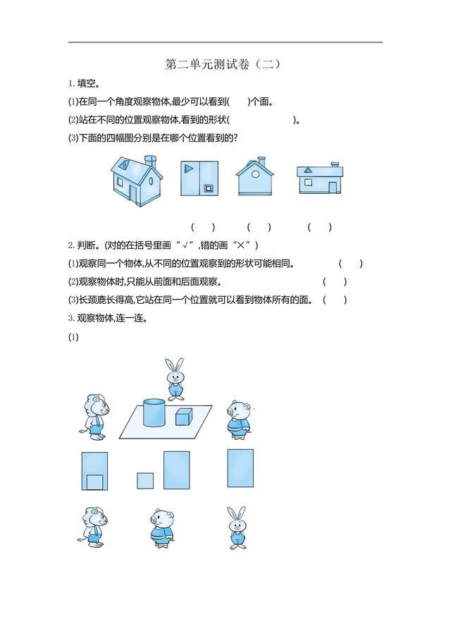三年级数学上册人教苏教北师大西师大青岛冀教版第二单元试卷