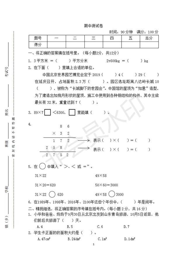 北京版小学三年级下册数学期中测试题(含答案)