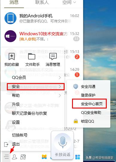 网页qq登录,怎么我每次在电脑上登录QQ都要用手机验证?