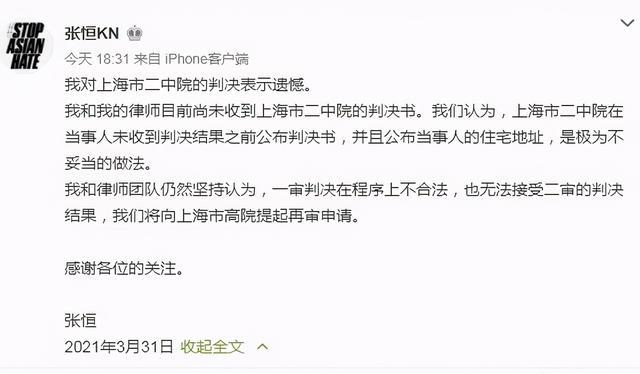 张恒回应被判归还郑爽2000万并支付利息:无法接受,将上诉 全球新闻风头榜 第2张
