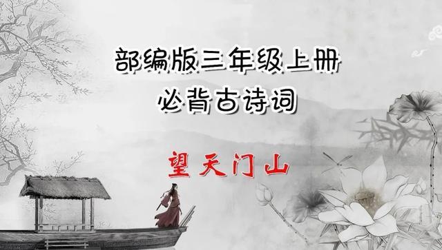 望天门山的古诗,必背古诗词┃部编版三年级上册:望天门山