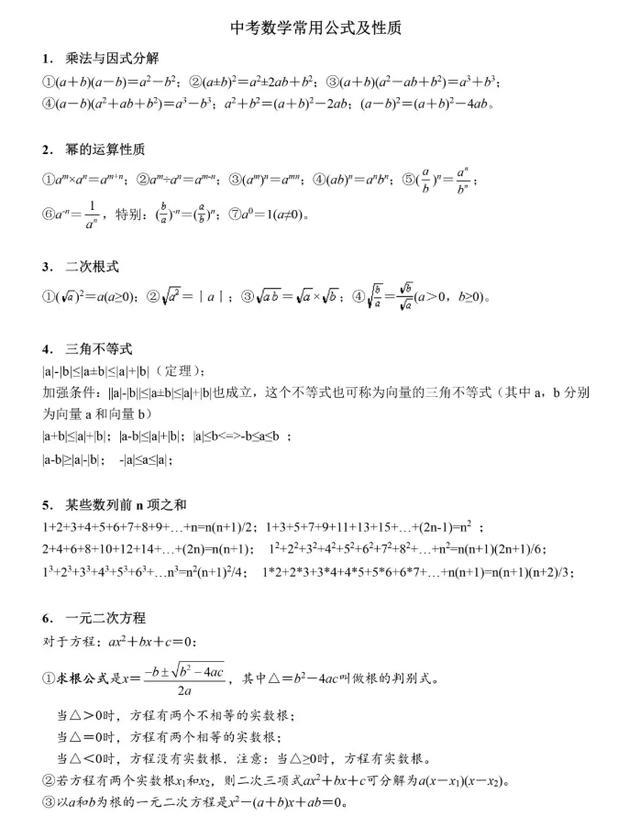 数学老师苦心整理:这张公式表来得太及时了,初一到初三都能用