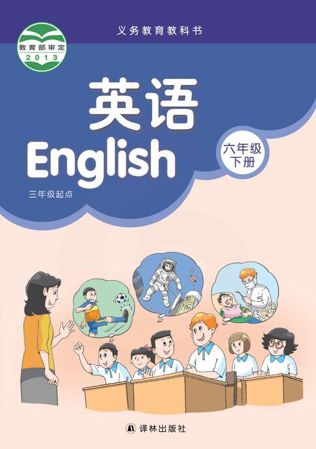 译林版六年级下册英语课本【电子课本】