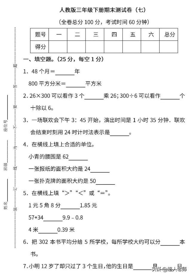 三年级数学下册期末测试卷(七)及答案丨人教版