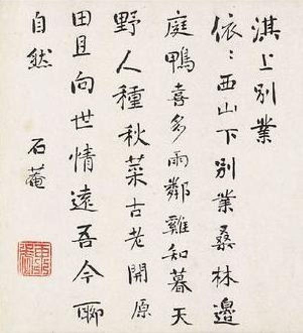 刘墉简介,刘墉一生宦海沉浮,却为何会被誉为清代四大书法家之一呢?