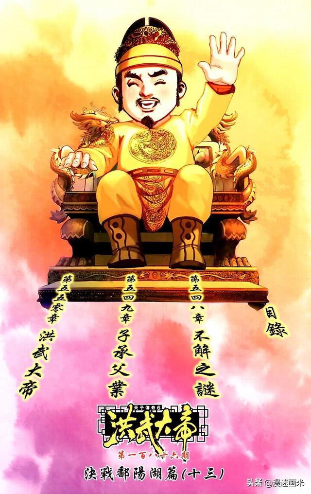 天子传奇漫画,香港漫画玄幻武侠类《天子传奇》之——洪武大帝篇