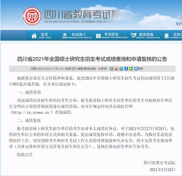 四川成绩查询,四川省各高校2021年全国硕士研究生初试成绩查询通知