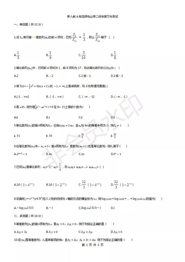 新人教A版高中数学选择性必修二综合复习与测试(含答案解析)
