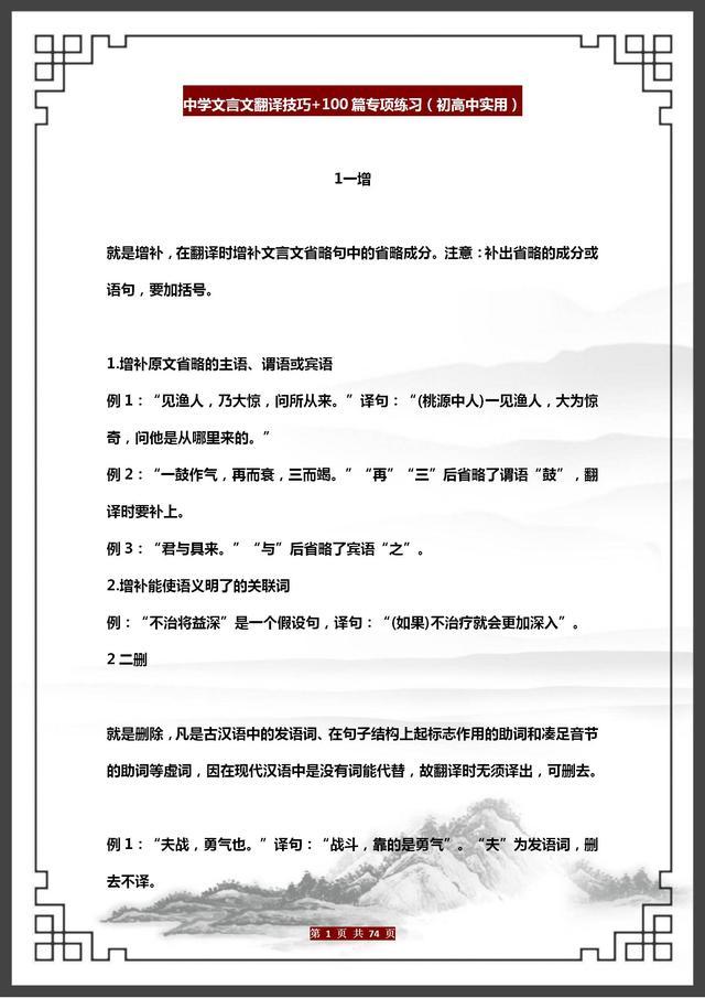 语文文言文翻译技巧+练习100篇(附电子版),初高中都适用