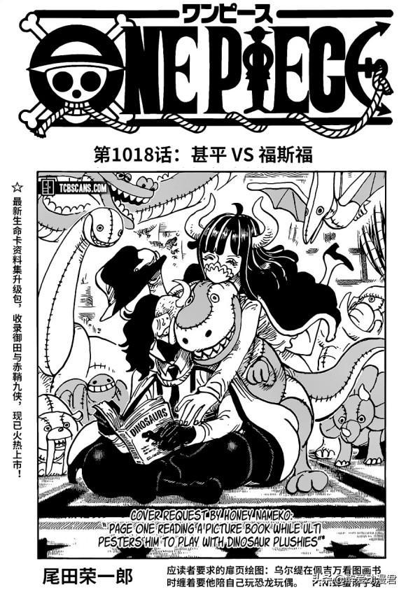 海贼王漫画 下载,海贼王1018话汉化,福斯福嘲笑鱼人族历史,被暴怒甚平一招秒杀