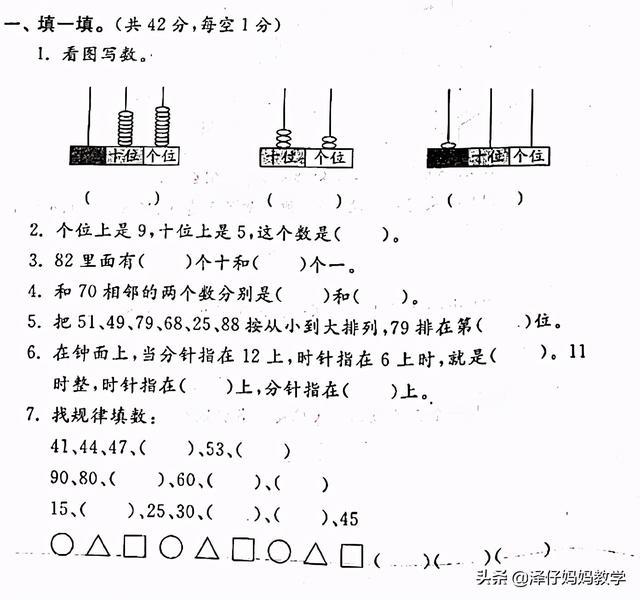 青岛版五四制 一年级数学下册期中检测卷及讲解
