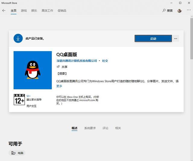 腾讯qq网页版,腾讯 QQ 桌面版 Win10 商店版 9.4.2 正式更新
