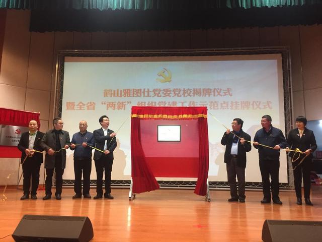鹤山雅图仕印刷有限公司,江门首家民营企业党校今天成立