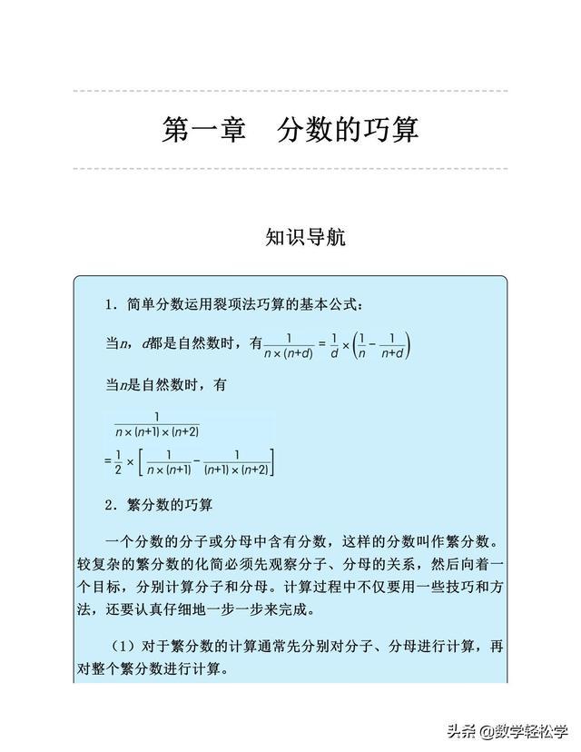 六年级数学经典思维训练专题27讲(含答案),值得给孩子好好练练