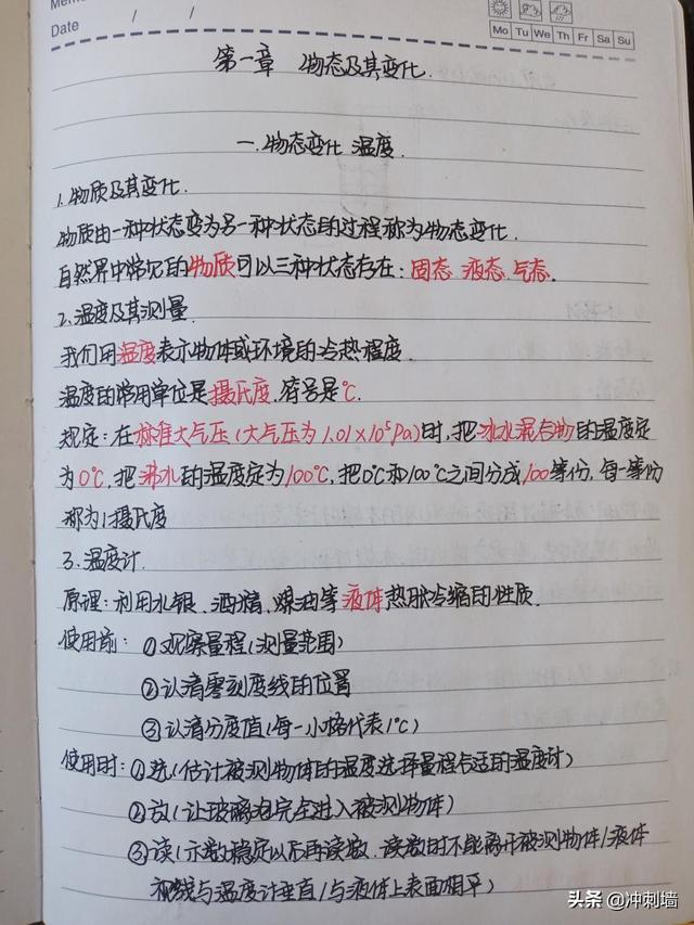 初中物理手写笔记