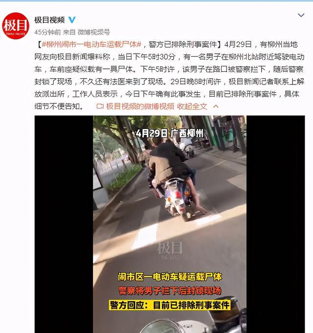 柳州闹市一电动车运载尸体,警方已排除刑事案件 全球新闻风头榜 第1张
