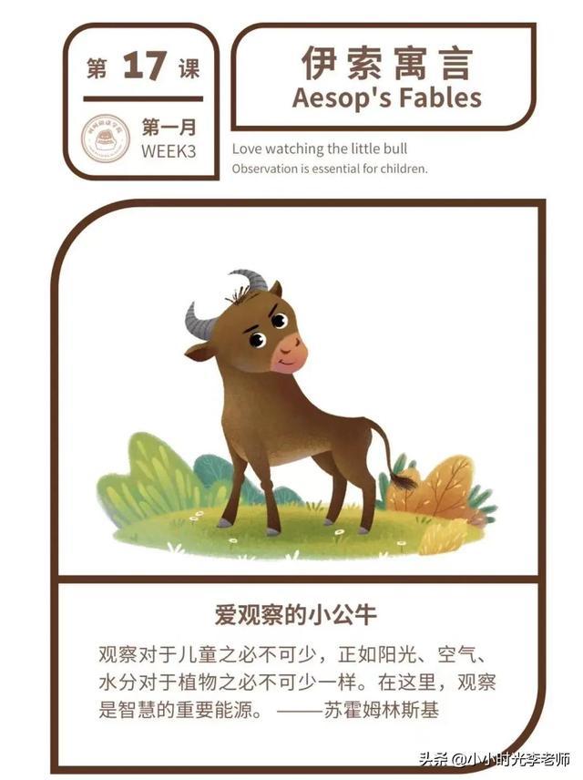 《伊索寓言》11.爱观察的小公牛#小学语文学习#知识积累