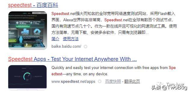 网页测速,「安卓」Speedtest,靠谱的测速软件
