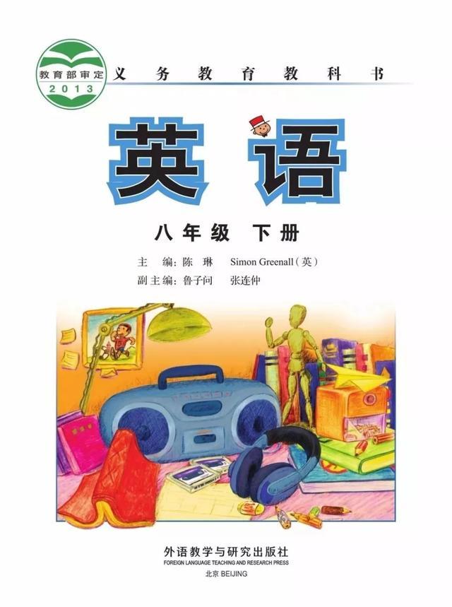 电子课本 | 外研版八年级英语下册电子课本