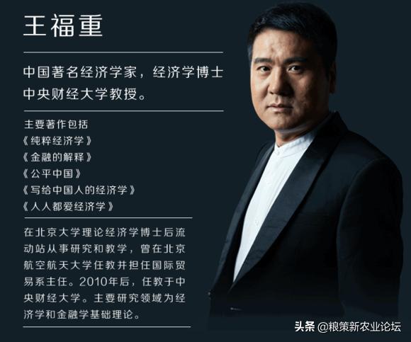 """王福重简介,真相来啦!中央财经大学教授王福重为什么要""""消灭""""农民?"""