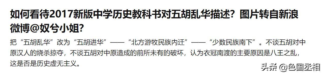 """历史教科书真的把""""五胡乱华""""改成""""少数民族内迁""""吗?"""