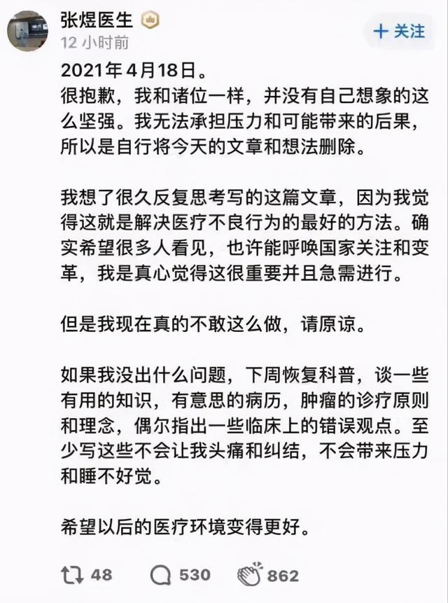 新华每日电讯:医生揭肿瘤治疗黑幕后,删了帖子但删不了问题 全球新闻风头榜 第2张