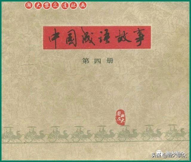 成语故事动画,瀚大黎众 连环画《中国成语故事》第四册 谢智良王树忱等人绘画
