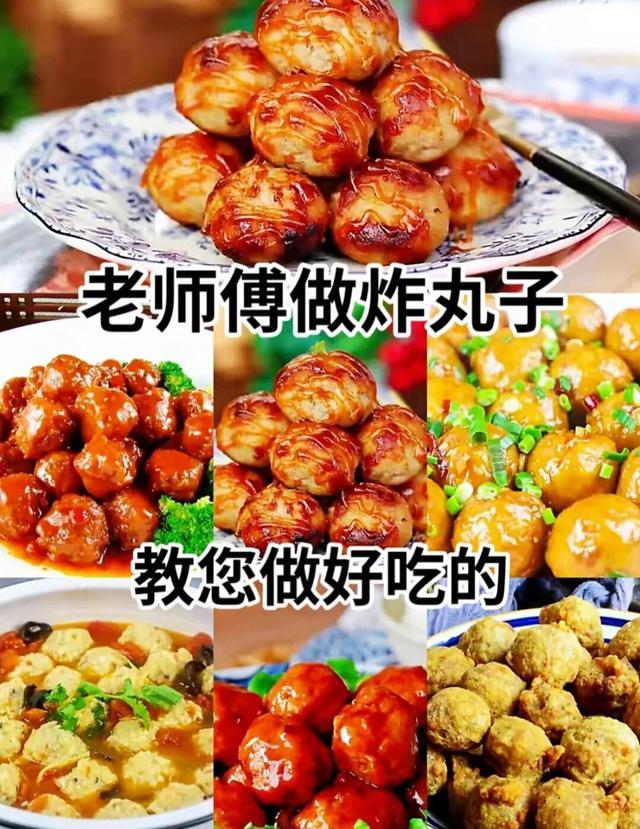 丸子的吃法,炸丸子只能干吃?只能我来教你十几种吃法,满足你的胃!(一)