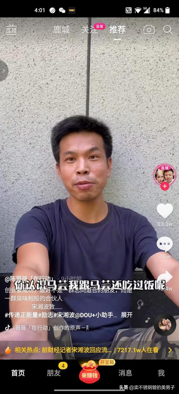对前财经记者宋湘波流浪街头的看法 全球新闻风头榜 第1张