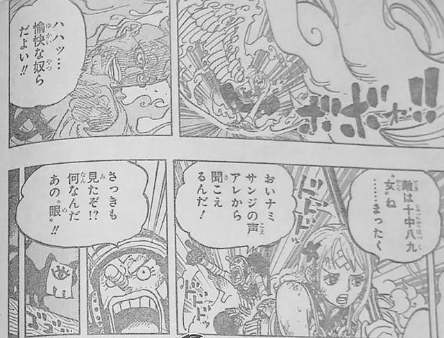 胖次漫画,海贼王1005话:杰克复活,他去了结赤鞘的性命,却被猫狗反杀