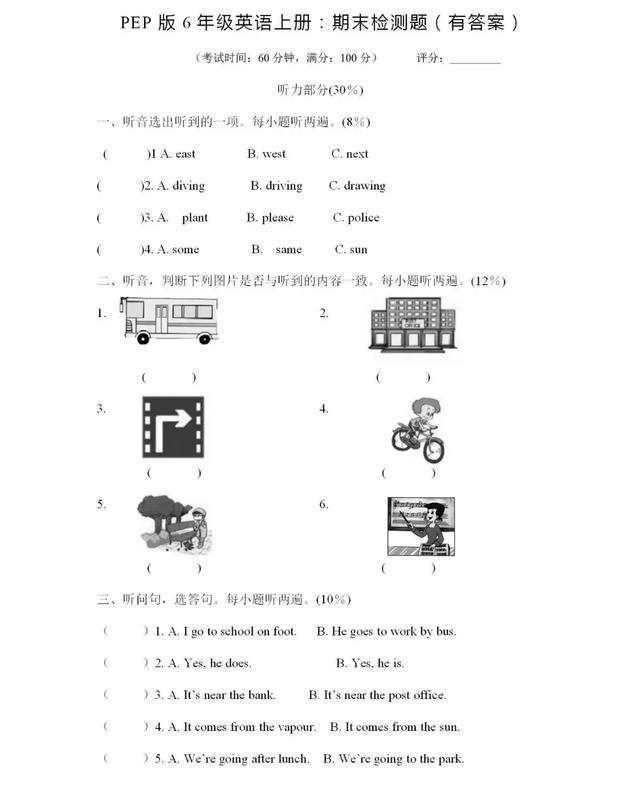 六年级上册英语期末测试卷