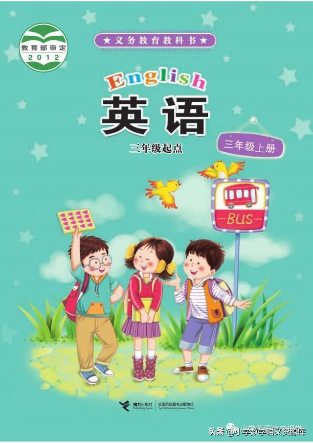 接力版小学三年级英语上册电子课本教材,暑假让孩子先学习