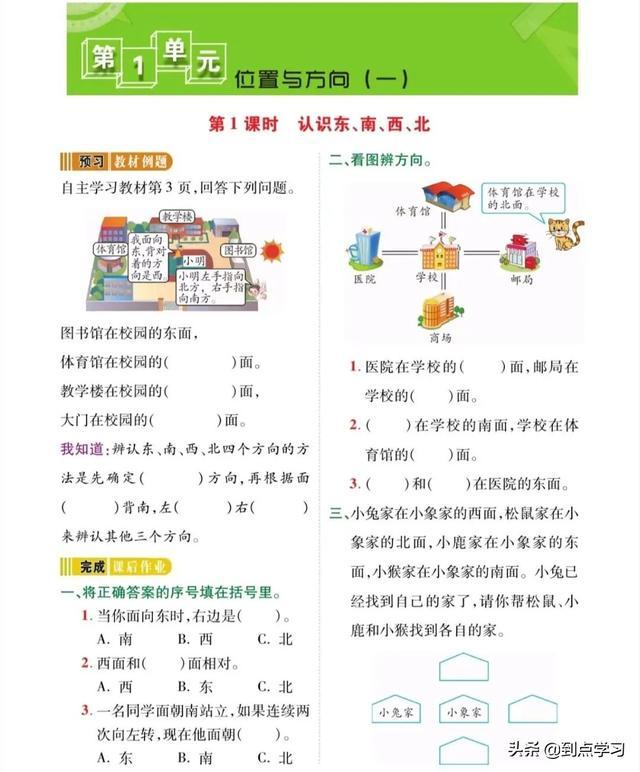 「寒假预习」小学数学三年级下册1-2单元预习与练习!