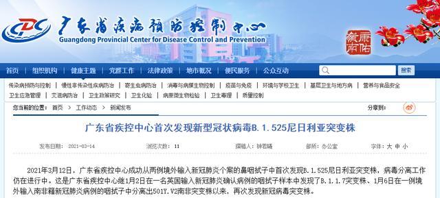 广东首次发现新冠病毒B.1.525尼日利亚突变株