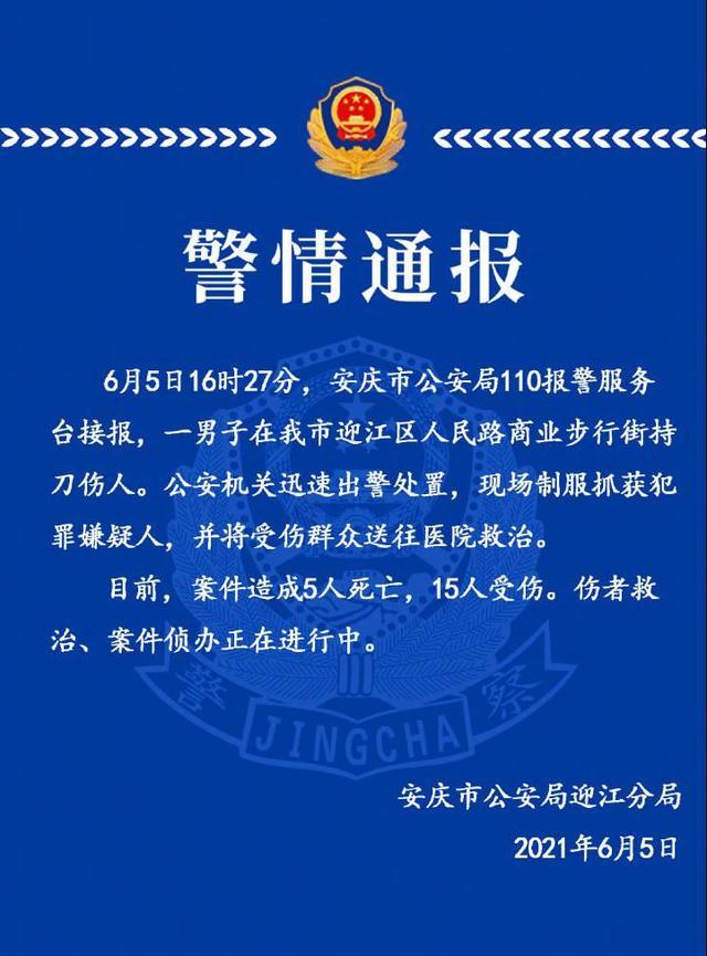 安徽安庆警方:一男子在步行街持刀伤人致5人死亡 15人受伤 全球新闻风头榜 第1张