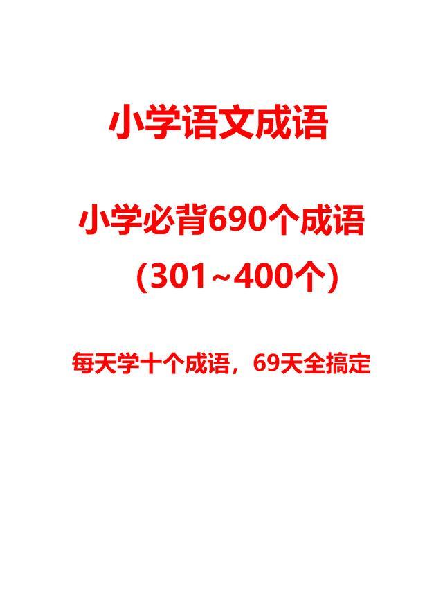 中国成语大全,小学必背成语690个(301~400)每天学十个69天全搞定