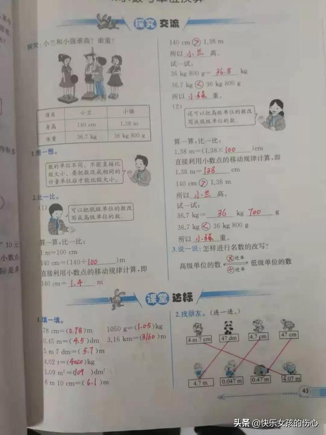 四年级下册数学习题答案