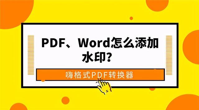 水印怎么做,PDF、Word怎么添加水印?教你一键快速添加水印