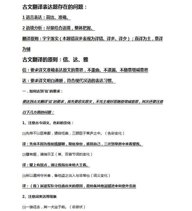 只发一次:高中语文常考的古文翻译句子大全(可打印)快搞定它吧